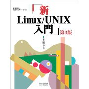 【期間限定価格 2020年12月1日まで】新Linux/UNIX入門 第3版(SBクリエイティブ) [電子書籍]