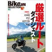 BikeJIN SELECTION 厳選ルートダイジェスト(エイ出版社) [電子書籍]