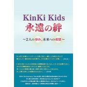 【期間限定価格 2020年12月1日まで】KinKi Kids 永遠の絆 ~2人の歩み、未来への希望~(太陽出版) [電子書籍]
