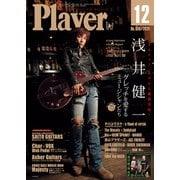 Y.M.M.Player12月号(プレイヤーコーポレーション) [電子書籍]