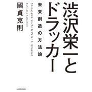 渋沢栄一とドラッカー 未来創造の方法論(KADOKAWA) [電子書籍]