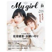My Girl vol.31(KADOKAWA) [電子書籍]