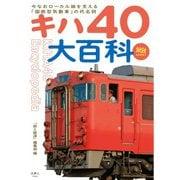 旅鉄BOOKS033 キハ40大百科(天夢人) [電子書籍]