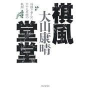 棋風堂堂 将棋と歩んだ六十九年間の軌跡(PHP研究所) [電子書籍]