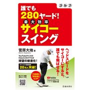 ゴルフ 誰でも280ヤード! サイコースイング(池田書店)(PHP研究所) [電子書籍]