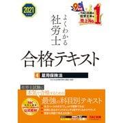 2021年度版 よくわかる社労士 合格テキスト4 雇用保険法(TAC出版)(PHP研究所) [電子書籍]
