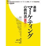 最新マーケティングの教科書2021(日経BP社) [電子書籍]