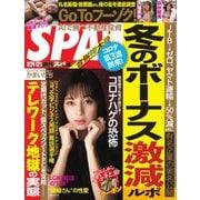 SPA!(スパ) 2020年11/24号(扶桑社) [電子書籍]