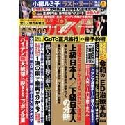 週刊ポスト 2020年11/27・12/4号(小学館) [電子書籍]