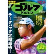 週刊ゴルフダイジェスト 2020/12/1号(ゴルフダイジェスト社) [電子書籍]
