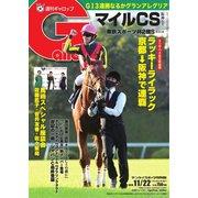 週刊Gallop(ギャロップ) 2020年11月22日号(サンケイスポーツ) [電子書籍]