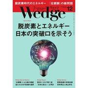 WEDGE(ウェッジ) 2020年12月号(ウェッジ) [電子書籍]
