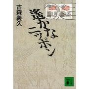 遙かなニッポン(講談社) [電子書籍]