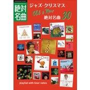 「クリスマスJAZZ」絶対名曲30 ~プレイリスト・ウイズ・ライナーノーツ008~(小学館) [電子書籍]