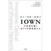 IOWNで未来を描くNTTの研究者たち(NTT出版) [電子書籍]