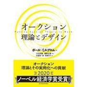 オークション 理論とデザイン(東洋経済新報社) [電子書籍]