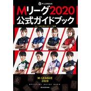 Mリーグ2020公式ガイドブック(KADOKAWA) [電子書籍]