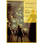 クリスマス・キャロル(KADOKAWA) [電子書籍]