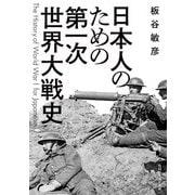 日本人のための第一次世界大戦史(KADOKAWA) [電子書籍]