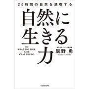 自然に生きる力 24時間の自然を満喫する(KADOKAWA) [電子書籍]