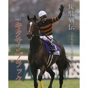優駿列伝~名馬が残した蹄跡全記録~ vol.1 キタサンブラック(KADOKAWA) [電子書籍]
