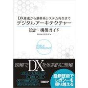 DX推進から基幹系システム再生まで デジタルアーキテクチャー設計・構築ガイド(日経BP社) [電子書籍]
