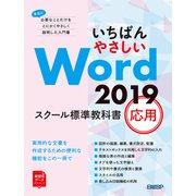 いちばんやさしい Word 2019 スクール標準教科書 応用(日経BP社) [電子書籍]