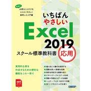 いちばんやさしい Excel 2019 スクール標準教科書 応用(日経BP社) [電子書籍]
