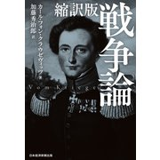 縮訳版 戦争論(日経BP社) [電子書籍]