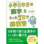 小学6年分の漢字をたった7日で総復習 改訂版(学研) [電子書籍]