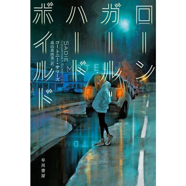 ローンガール・ハードボイルド(早川書房) [電子書籍]