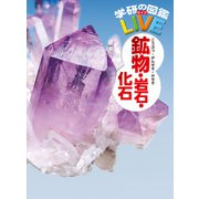 鉱物・岩石・化石(学研) [電子書籍]