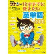 名探偵コナンの12才までに覚えたい英単語1200(小学館) [電子書籍]
