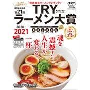 第21回 業界最高権威 TRYラーメン大賞 2020-2021(講談社) [電子書籍]