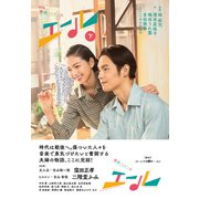 NHK連続テレビ小説 エール 下(NHK出版) [電子書籍]