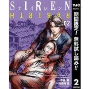 【期間限定閲覧 無料お試し版 2020年12月18日まで】SIREN ReBIRTH 2(集英社) [電子書籍]