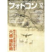 フォトコン2020年12月号(日本写真企画) [電子書籍]