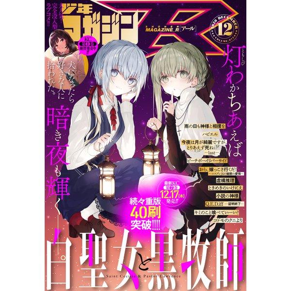 少年マガジンR 2020年12号 (2020年11月20日発売)(講談社) [電子書籍]
