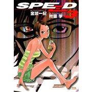 SPEED 3(小学館) [電子書籍]