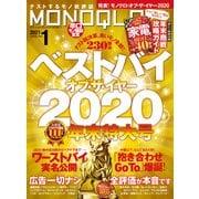 MONOQLO 2021年1月号(晋遊舎) [電子書籍]