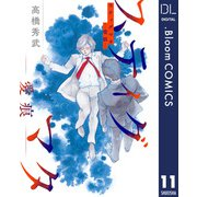 【単話売】スティグマタ―愛痕― 11(集英社) [電子書籍]