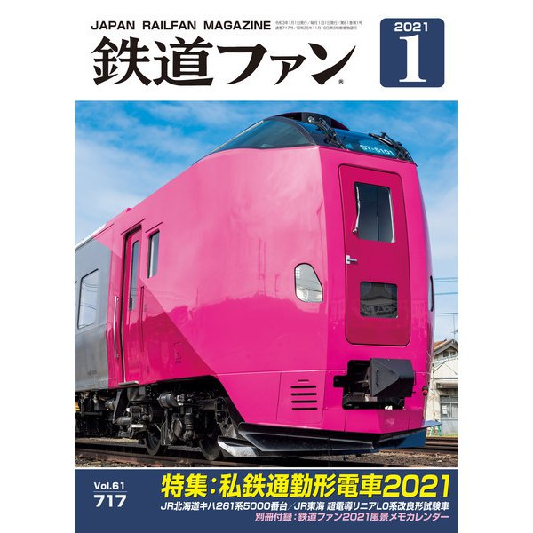 鉄道ファン2021年1月号(交友社) [電子書籍]