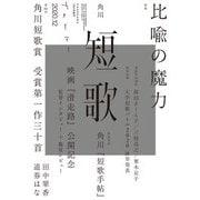短歌 2020年12月号(角川文化振興財団) [電子書籍]
