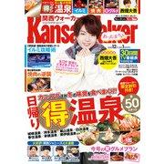 KansaiWalker関西ウォーカー 2020年12月・2021年1月合併号(KADOKAWA) [電子書籍]
