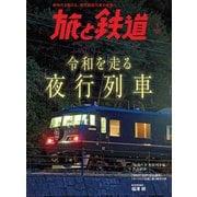 旅と鉄道 2021年1月号 令和を走る夜行列車(天夢人) [電子書籍]