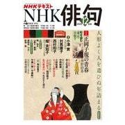 NHK 俳句 2020年12月号(NHK出版) [電子書籍]