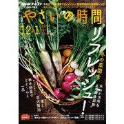NHK 趣味の園芸 やさいの時間 2020年12月・1月号(NHK出版) [電子書籍]
