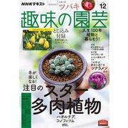 NHK 趣味の園芸 2020年12月号(NHK出版) [電子書籍]