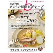 NHK きょうの料理 ビギナーズ 2020年12月号(NHK出版) [電子書籍]