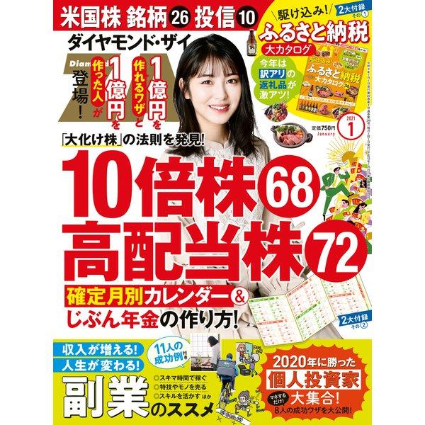 ダイヤモンドZAi 21年1月号(ダイヤモンド社) [電子書籍]